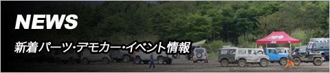 新着パーツ・デモカー・イベント情報